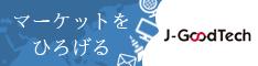 鳥取旭工業㈱ - J-GoodTech(ジェグテック)
